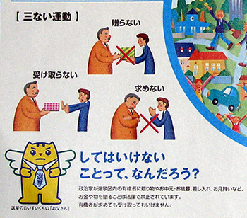 bribery in Japan